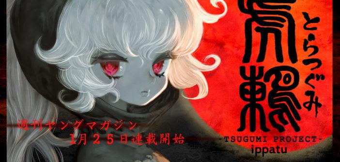 Le manga Tsugumi Project démarre sa sérialisation au Japon